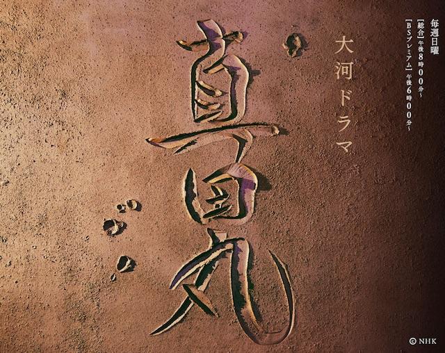 「真田丸」総集編であの感動をもう一度!遂に総集編のDVD化決定!