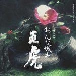「おんな城主 直虎 」音楽担当・菅野よう子さんの新しい世界観!