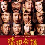 真田丸と映画「清洲会議」併せて見るとさらに面白い!