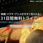 U-NEXTの31日間無料トライアル申し込み方法(PCとiPhoneから)