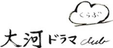 大河ドラマclub