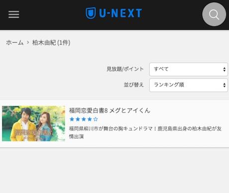 unext_yukirin