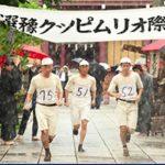 「いだてん(韋駄天)」第5回!オリンピック予選会でだっこ!あらすじ!ネタバレあり!
