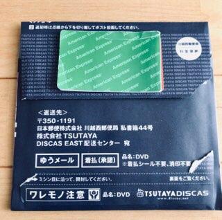 tsutaya_sanada1